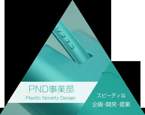 PND事業部